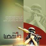 6 شباط يوم زهق الباطل و بان الحق 6 شباط أقل من ثورة وأكبر من إنتفاضة #حركتنا_سر_البقاء https://t.co/Nd5UOc7gMy