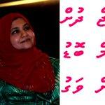 Maha Vagu Fathuma Aseyla Didi https://t.co/03yqk9CG9y