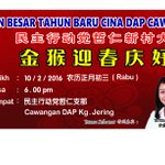 Wishing all a happy & blessed CNY. Welcome to DAP Kg Jering, Beruas Parliam open house 10 Feb 2016 ( Wed ) 6.00 pm https://t.co/MpIhqvKqky