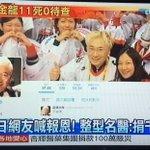 #台湾地震 安倍首相は世界の国の中に、最初に「台湾地震の救援と応援を、何でも用意がある」と仰った首相ですよ。台湾で全てのTVが流れてる。そして高須先生の応援、義捐も一緒に報道されたよ。本当にとても感激!@katsuyatakasu https://t.co/Vqcg9tF9jg