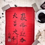 Happy Lunar New Year! #CNY #calligraphy (Calligraphy and puns by my father-in-law) https://t.co/TvtX4nJw6X