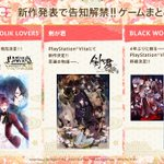 \まとめ①ゲーム/ 【Rejet 2016 CHANGE】 「DIABOLIK LOVERS」「剣が君」最新情報&「BLACK WOLVES SAGA」PSVita移植決定!⇒https://t.co/fNUEIZ1yGR #リジェ https://t.co/dRdjUDwfY6