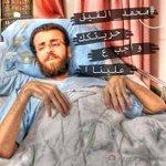 حريتك واجب علينا  #محمد_القيق https://t.co/IBKa45JNJV
