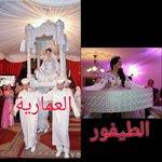 #فانز_سهيله_بضيافه_المغرب عروستنا ملكة تلبس تاج وتيرفعوها مرة فوق العمارية ومرة فوق الطيفور وتيرشو عليها ضيوف الورد https://t.co/TaM8gTwen1