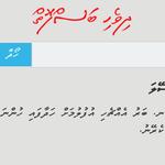 Seyla: baru ehchihi ufulumah hadhaafa hunna crane. Aseyla: MDP ge propaganda ufula crane, noonba? https://t.co/McceozFAHm