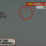 Japanese TV networks are showing video of what appears to be North Koreas rocket in its first few moments of flight https://t.co/8JFk5E7UGq