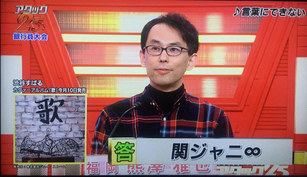 アタック25見てたら「渋谷すばるが所属するグループ名はなんでしょう」っていうクイズ出てきたwwwしかも流れてたの「歌」アルバムの「言葉にできない」だったありがとうございます https://t.co/AM6DwxKnaq