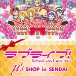 『ラブライブ!μ's SHOP in SENDAI』開催のお知らせです。 https://t.co/4KZLGdENDS #lovelive https://t.co/O53ijbXBhc