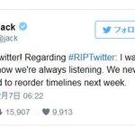 とりあえず一安心 「Twitterがタイムラインの並び順を時系列から変更へ」報道、Twitter創業者が否定 - ねとらぼ https://t.co/Q08I3Hphh3 @itm_nlabさんから https://t.co/0ftBBe9wcW