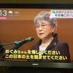 めぐみさん母「80歳でもやっぱり駄目だったのかとむなしい」 静岡・沼津市で講演 https://t.co/P6YCLnFUnP @Sankei_newsさんから 80歳… 待たせる訳にはいかない #拉致被害者全員奪還 https://t.co/5KJQMrogVk