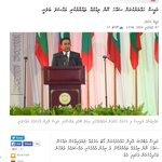 Court amureh sahha vanee Yameen bunegen neruneema ekaniba? Court akun magistrateh neruneema meege kurin sahhavey. https://t.co/bvLU5SEzzp