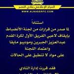 إدارة نادي #النصر تعترض على قرارات لجنة الانضباط وتقرر الاستئناف على ايقاف الجبرين ومايقا . #NFC https://t.co/0c7mfs3T9V