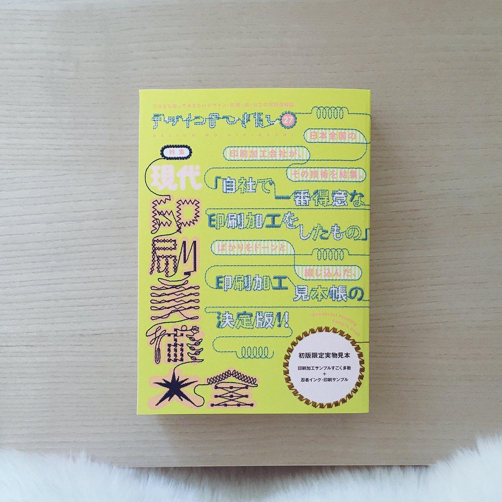 『デザインのひきだし27』は週刊少年漫画誌と見まごう分厚さで、ぎっしり印刷加工の見本紙がつまってます。表紙が刺繍という驚き