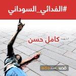 #الفدائي_السوداني الشهيد كامل حسن (32 عامًا) هو منفذ عملية الطعن في عسقلان المحتلة اليوم. https://t.co/QB46UqL5hD