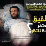 وقفة تضامنية مع الأسير الصحفي محمد القيق وذلك اليوم الساعة الرابعة مساء على مفترق #الشجاعية #القيق_يصارع_الموت https://t.co/DOi0fiC3R5