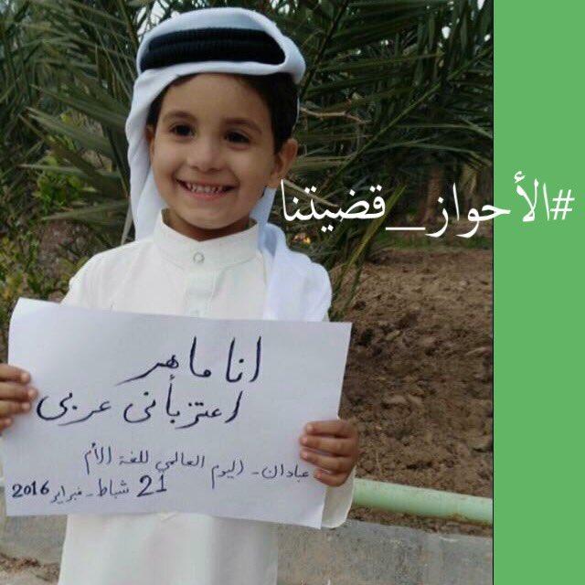 #الاحواز_قضيتنا وانا اخوك العربي!!! أعتز وأتشرف بعروبتك!!!  يا ماهر يا بطل
