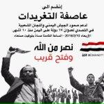 شعب على سحق الطغاة معوّدُ #اليمن_فتاكة #اليمن_مقبرة_الغزاة شاركوا في عاصفة التغريدات #شكرا_للجيش_واللجان ???? https://t.co/h5FyOm5Yrn