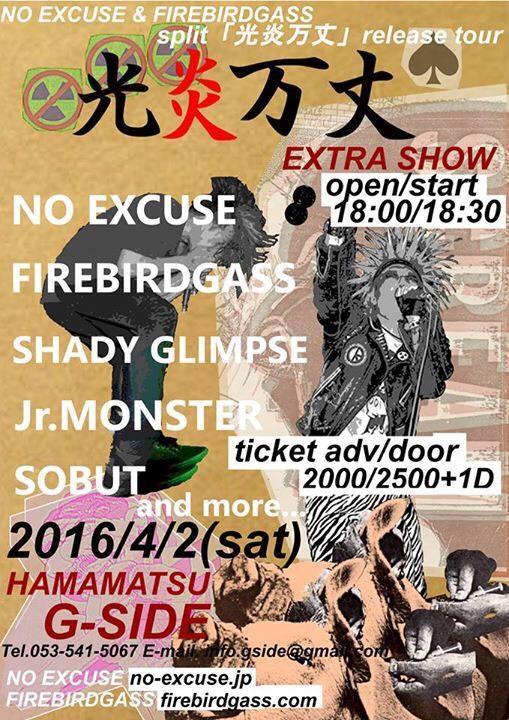 4/2(土)光炎万丈extra tour@浜松G-SIDE  NO EXCUSE  FIREBIRDGASS  SHADY GLIMPSE  Jr.MONSTER  SOBUT ←NEW!