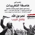 الحق والإيمان مُحتشدٌ والكفرُ والطغيان مُحتشدُ قوات نصف العالم اجتمعت والماردُ اليمنيُّ مُنفردُ #شكرا_للجيش_واللجان https://t.co/qXGZsxXyEU