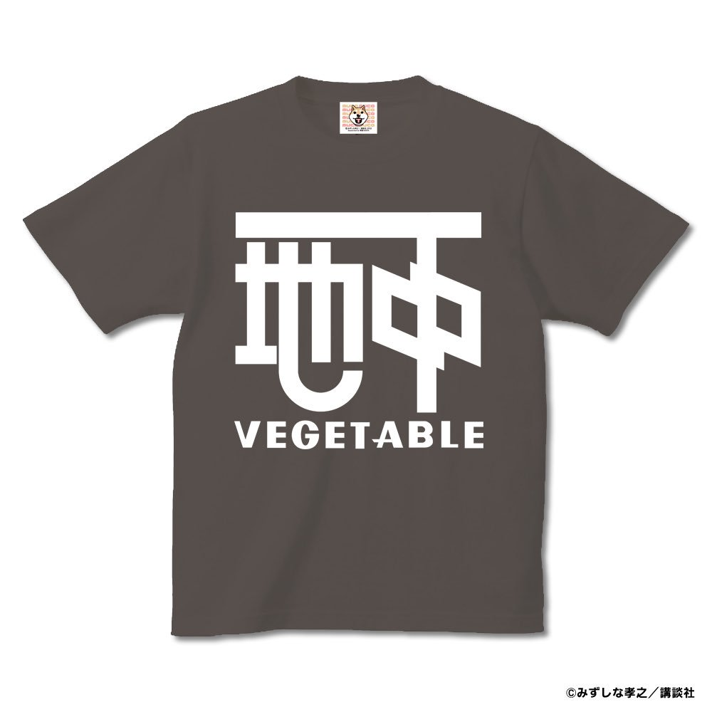 【悪意1000%Tシャツ情報】漫画「いとしのムーコ」でこまつさんが着てるTシャツを再現した『地中ベジタブル』地ベジロゴと