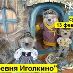 """Суббота 13 февраля в 11:00 """"Деревня Иголкино"""" #ярежики #афиша #Ярославль https://t.co/pGVGq3qIvw"""