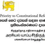 We invite you to share your views on our twitter profile.  #lk #lka #srilanka #constitution https://t.co/OcOBKEyDDr
