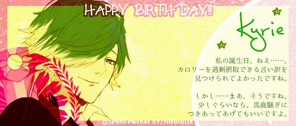【2/8】✿Happy Birthday キリエ✿  #ozmafia