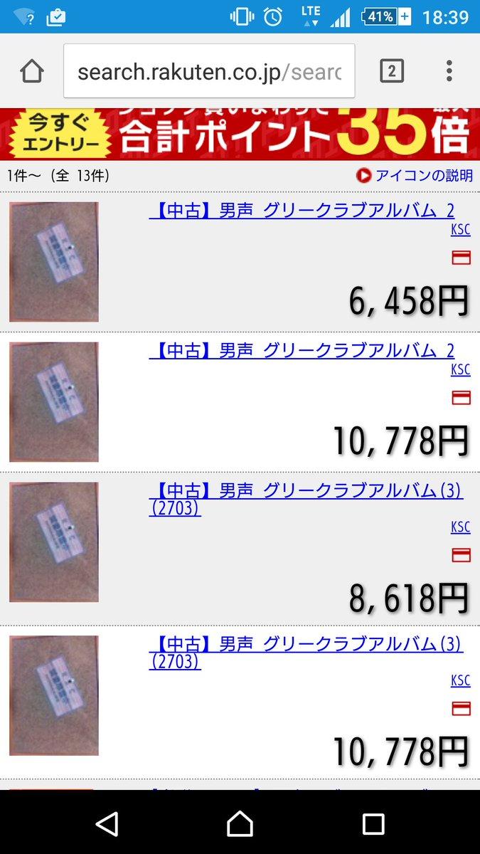 楽天ブックスでのグリークラブアルバムの取り扱い状況。ちなみのこの下で1と3は普通に新品が定価の2000円+で売ってる。2はともかく3のこの値段はなんだ。 https://t.co/fcyVBPZld8