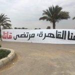 #مصر_العربية | بدء توافد جماهير #الزمالك على حديقة الفسطاط لإحياء الذكرى الأولى لمجزرة الدفاع الجوي https://t.co/tIELNh87m1