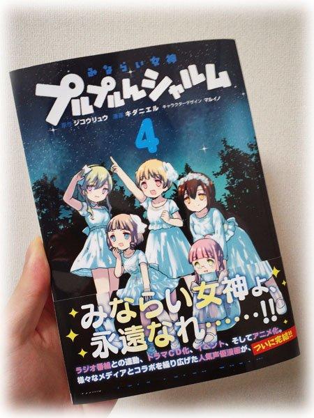 プルプルんシャルム最終第4巻は明日2月9日発売です。読む時のおすすめBGMは、星を捜して (ピアノ・インストバージョン)