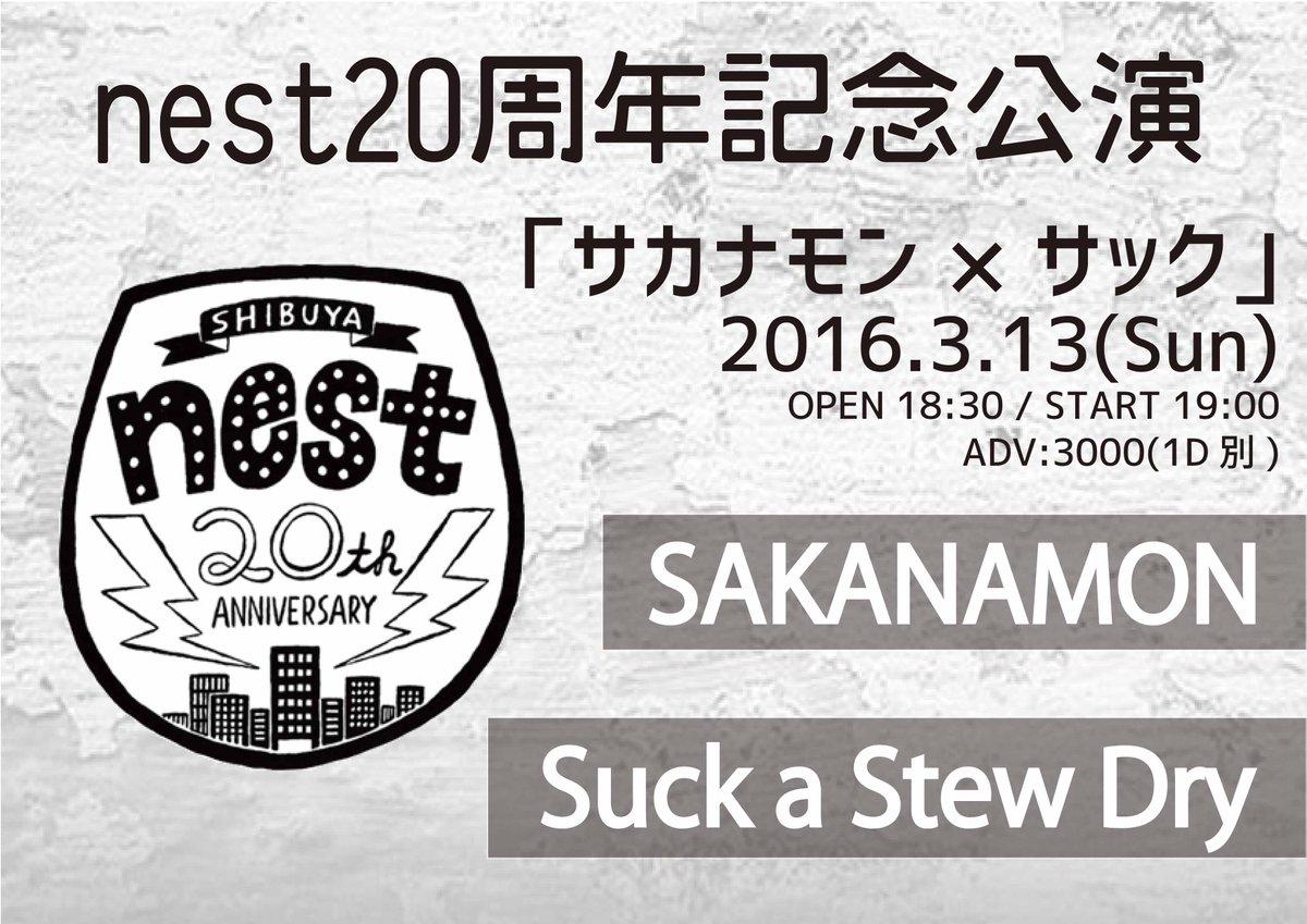 【nest 20周年記念公演】3月13日(日)「サカナモン × サック」 SAKANAMONとSuck a Stew Dryによる2マンライブ開催決定! OPEN / START:18:30 / 19:00 ADV:¥3,000 https://t.co/NNBWgoSnjc