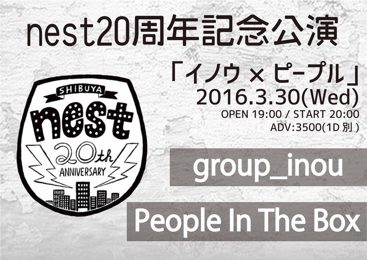 【nest 20周年記念公演】3月30日(水)「イノウ × ピープル」 group_inouとPeople In The Boxによる2マンライブ開催決定! OPEN / START:19:00 / 20:00 ADV:¥3,500 https://t.co/uIcPbzDhJ8