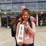 Happy #ChineseNewYear @Uni_of_Essex ! #LoveISA https://t.co/p9nvKcfd0s