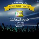 ادخل السحب على تذاكر منصة مباراة الاتحاد @ittihad والوحدات الأردني 🔥🏆  . https://t.co/BdiUA7m3PC