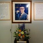 本日2月9日(火)は手塚治虫先生の命日です。当館では肖像の下にお花をお供えさせていただいております。ご冥福をお祈り申し上げます。 https://t.co/VACxRWfbEX