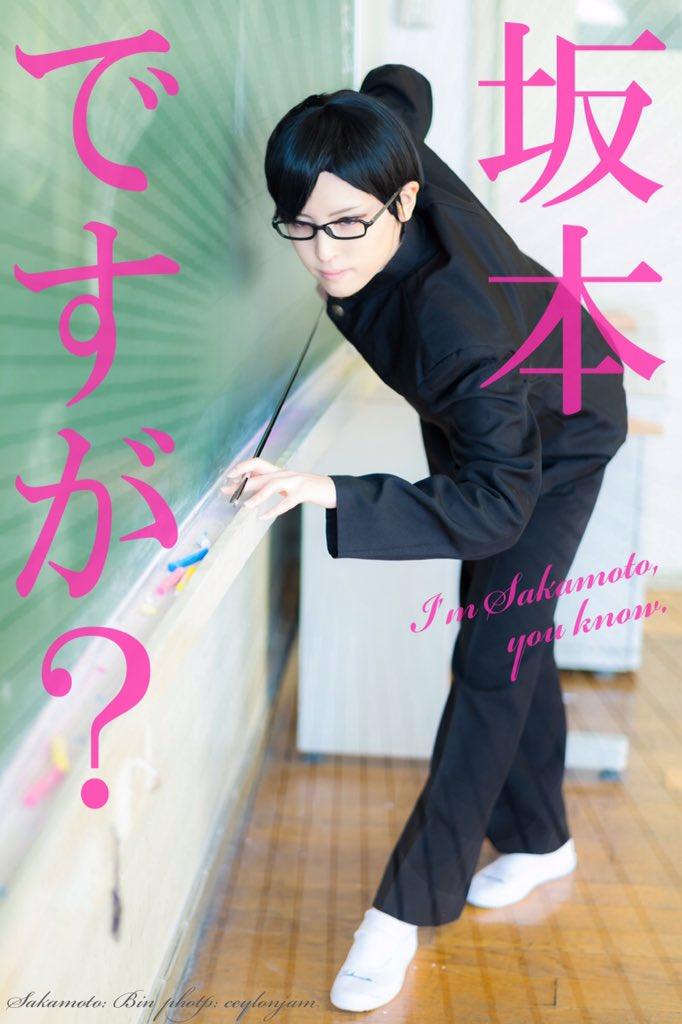 【コス写】坂本ですが?*坂本表紙シリーズ作ってみました。(真顔)坂本:瓶P:セイロン氏( )#坂本ですが?