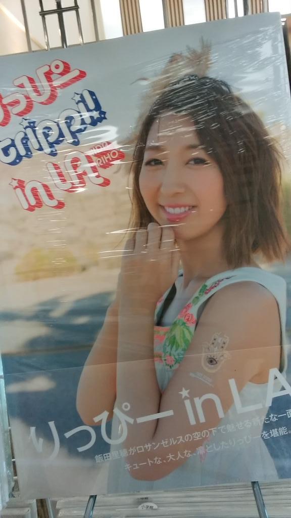 谷島屋浜松本店です。飯田里穂写真集「りっぴーtrippi! in LA」本日入荷しました! https://t.co/pyIDPvPmO9