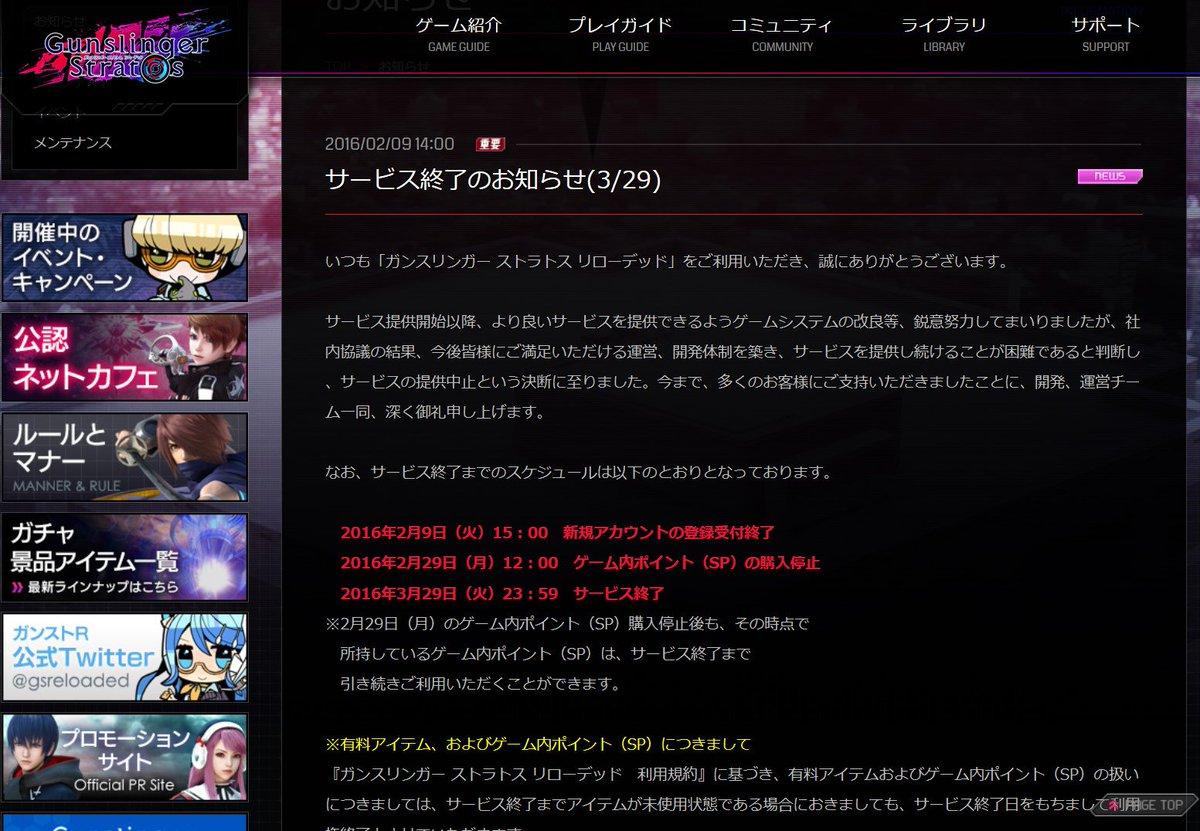 【速報】ガンストリローデットサービス終了!!!!!!! https://t.co/5F1NrfACUL
