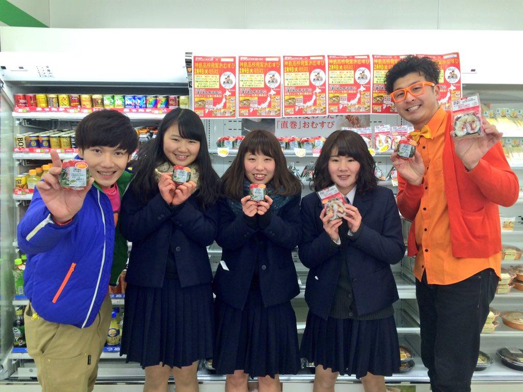 神島高校の三人娘が考えた、めはり風おむすび、サンドおむすび梅からあげ、関西のファミマで買えます!美味しいよー! 和歌山の皆さんお試しあれ! https://t.co/kDLdgSCcst
