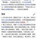 Wikipedia entry on the #MongKok #fishballrevolution #魚蛋革命: https://t.co/4mySUtGQO3魚蛋革命 https://t.co/U5UFm9HOML