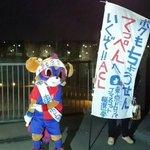 本日2/9(火)ACLチョンブリ戦、東京スタジアムにはもちろん東京ドロンパも登場! #東京ドロンパJマスコット総選挙 https://t.co/Iz4DSlI71Q