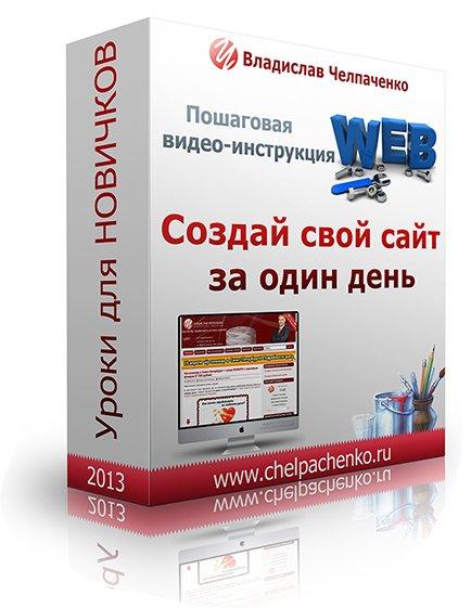 Как сделать свой сайт инструкция