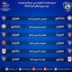 جدول لقاءات فريق #الهلال الأول لكرة القدم في دور المجموعات من بطولة دوري أبطال آسيا 2016م. https://t.co/UWKk2BrBBc