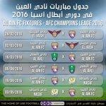 رسمياً.. العين يستضيف الجيش القطري يوم الأربعاء الموافق 24/02/2016 في أولى مباريات الزعيم في دوري أبطال آسيا 2016. https://t.co/0jDnCIhbQF
