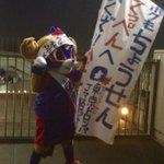 """がんばりますっ╭( ・ㅂ・)و ̑̑ グッ !""""#東京ドロンパJマスコット総選挙 https://t.co/icDK2XzYyE"""