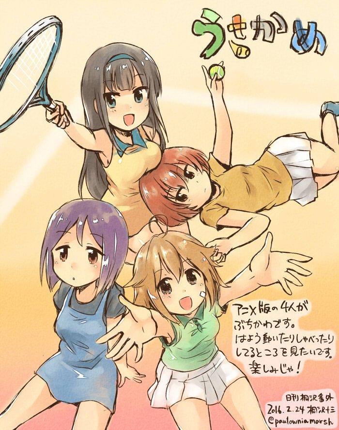 アニメ版『うさかめ』のほうの4人が発表されました。ぶちかわです  4月11日スタートなのです、スタッフの皆さんが4人のこ