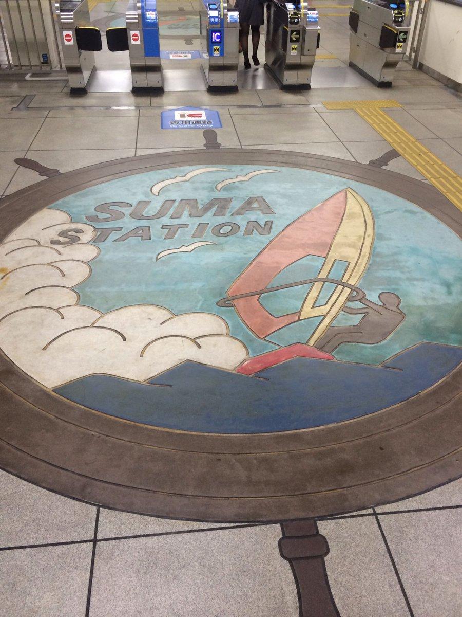 須磨駅へ起こしの際は この すますてーしょんにも テンション上げてくださいねw https://t.co/trtI27aRNh