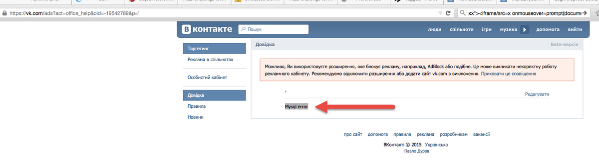 A follower found a SQL injection risk in VK (Russian social media). Here's the before shot... and how they fixed it: https://t.co/RlX1xlTSLq