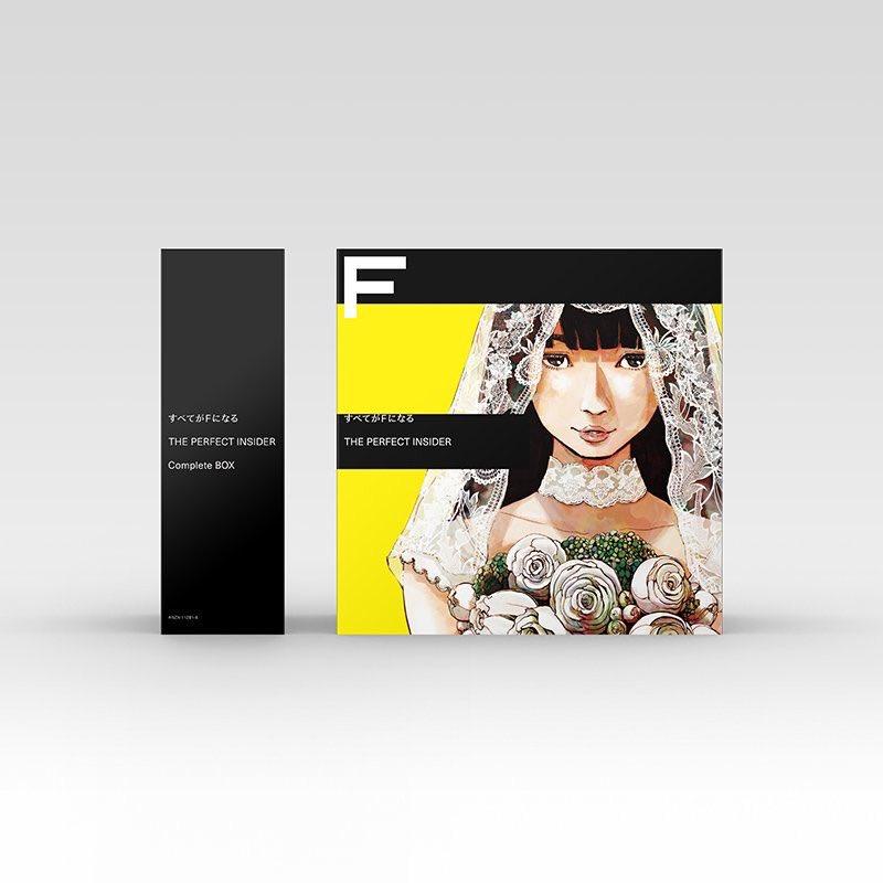 Fのすべてが、ここにある――。『すべてがFになる THE PERFECT INSIDER Complete BOX』はい
