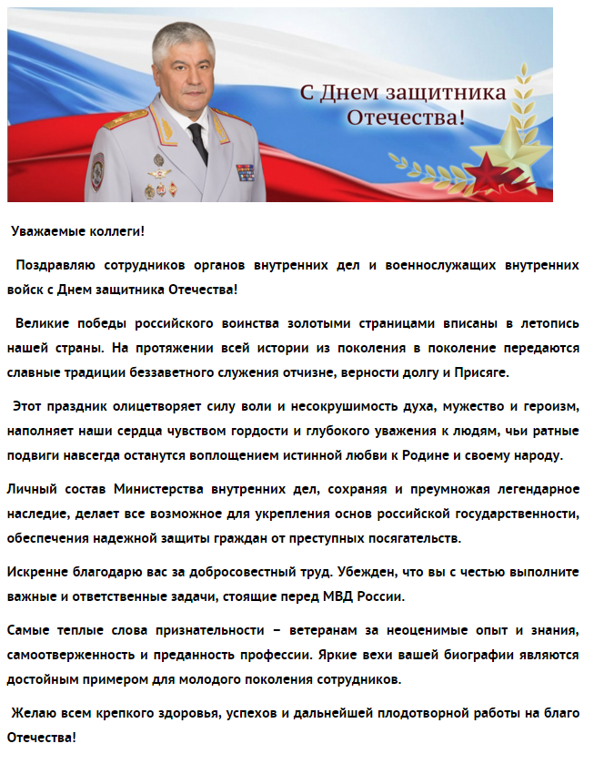 Путин поздравление с днем полиции